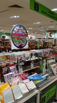 東急ハンズ梅田店のカレンダーコーナーでも販売しております! - 雑貨・ギャラリー関西つうしん