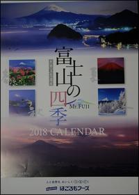 2018年カレンダー - 富士山大好き~写真は最高!
