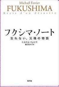 「フクシマ-ノート 忘れない、災禍の物語」その1  byマサコ - 海峡web版