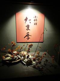 『小料理 たま季』 土曜日の酒担当セレクトに感動!! (広島大須賀町) - タカシの流浪記