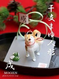 ほのぼの可愛い♡干支「戌」まゆ人形 - 伊勢崎のお茶屋 *「茂木園」のブログ