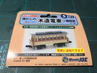 木造電車のキット - inu's today