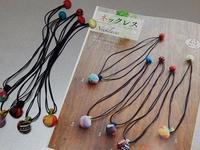 雑誌「好きな和布でアクセサリー」に掲載されました - 古布工房 小手毬