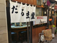 ★だるま堂★ - Maison de HAKATA 。.:*・゜☆
