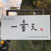 秋の九州旅行2017 〜3日目 お宿編〜 - レオンと杏梨の ほのぼの日記