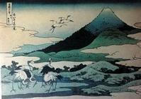 「海辺のカフカ」=北斎「富嶽三十六景」5 - 憂き世忘れ