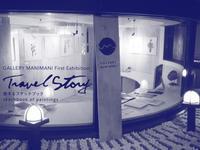 「Travel Storyトラベルストーリー」旅するスケッチブック - 日々の営み 酒井賢司のイラストレーション倉庫