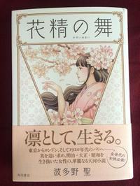 【お仕事】12/7発売予定の『花精の舞』波多野聖著(KADOKAWA)の装画を担当しました。 - 幻爽惑星BLOG