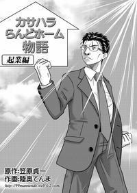 漫画「カサハラらんどホーム物語起業編」公開! - ☆パイロットになるのが夢だった・・そんな社長のブログ☆