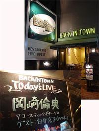 素晴らしかった岡崎倫典さんのライブ - アコースティックな風