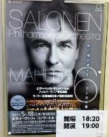 サロネン&フィルハーモニア管弦楽団のマーラー - 今宵の想い