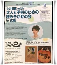 中井貴恵さんとお仲間の皆さん♪ - 本当に幸せなの?