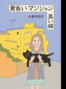 黄色いマンション黒い猫「小泉今日子」 - のりのり27
