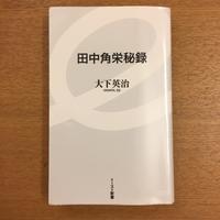 大下英治「田中角栄秘録」 - 湘南☆浪漫