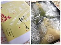 京都土産と、頂き物おやつ。 - うろ子とカメラ。