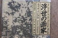 「浮世の画家」(読書no.240) - 空のように、海のように♪