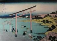「海辺のカフカ」=北斎「富嶽三十六景」9 - 憂き世忘れ