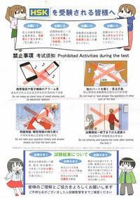 HSK3級試験体験記 - 上洛上京物語
