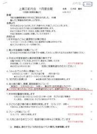 11月度定例会議から - 永田町上第三町内会のブログ