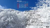 12月のお休み - 鍼 灸 楽