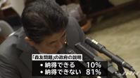 TBS 報道特集 40 - 風に吹かれてすっ飛んで ノノ(ノ`Д´)ノ ネタ帳