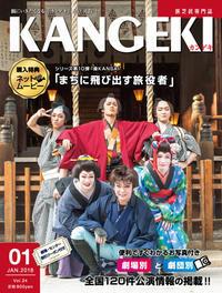 旅芝居の専門誌「KANGEKI」2018年1月号発売と掲載内容ご案内〜舞台レポートほか担当させてもらいました - 加藤わこ三度笠書簡