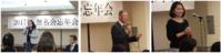 【職員懇親会】無名会を行いました! - ブログ