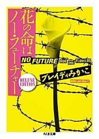 花の命はノー・フューチャー - TimeTurner