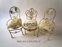 No21 キャンドルスタンド - パリ雑貨ブロカント