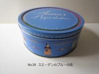 スエーデンのブルーの缶 - パリ雑貨ブロカント