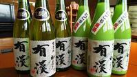 芳烈酒造「初しぼり有漢」、御購入申し込み受付 - 酒屋 醤 Cafe Hishio