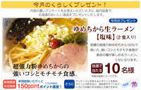 北海道のくらしアンケートくらしく12月のプレゼント - omisenet :