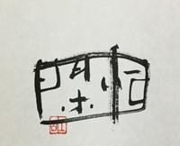テッカテカ…       「閑」 - 筆文字・商業書道・今日の一文字・書画作品<札幌描き屋工山>