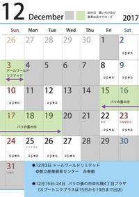 12月お店営業日 - あんちっく屋SPUTNIKPLUS BLOG