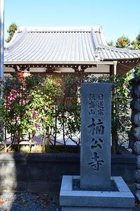 太平記を歩く。その165「楠公寺」大阪府大東市 - 坂の上のサインボード