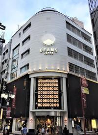 日本の心を感じる品々~BEAMS JAPAN日本の銘品~ - 身の丈暮らし  ~ 築60年の中古住宅とともに ~