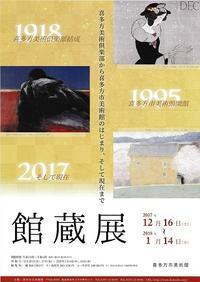 喜多方市美術館 - 山中現ブログ Gen Yamanaka