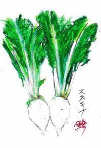 スグキナ/野菜主義 - 鯵庵の京都事情