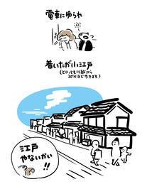 小江戸でうなぎ祭り - YO!YOPPARAI.