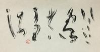 雪、チラチラ…からの    「し」 - 筆文字・商業書道・今日の一文字・書画作品<札幌描き屋工山>