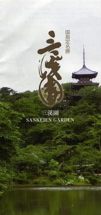 横浜三渓園にて紅葉を愛でる - 折々の記