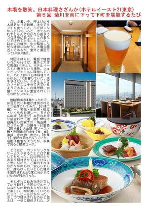 木場を散策。日本料理さざんか(ホテルイースト21東京)第5回 菊川を南に下って下町を堪能するたび