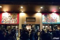 スーパー歌舞伎Ⅱ ワンピース 三回目(前楽) - 閑遊閑吟