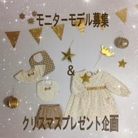 ★クリスマスプレゼント&モニターモデル募集企画★ - child_kitchen