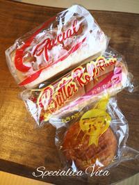 広島旅行(6) 村上製パン所 - Specialita VitaⅡ