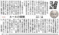 ルールの崩壊山口二郎/ 本音のコラム東京新聞 - 瀬戸の風