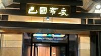 晩御飯と上海の夜景 - Emptynest