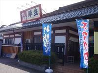 (石川県・野々市市)海鮮家族レストラン 陣笠 - 松下ルミコと見る景色