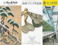 箱根の3美術館巡り - アートで輪を繋ぐ美空間Saga