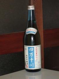 日本酒感想四万十川純米吟醸 - 雑記。